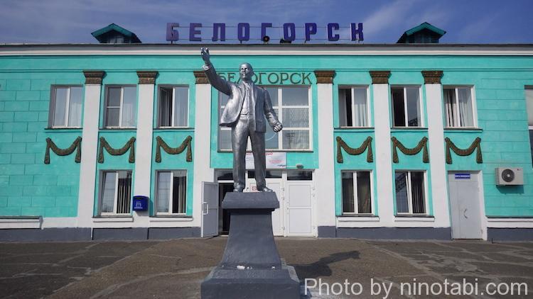 ベロゴルスクI駅前