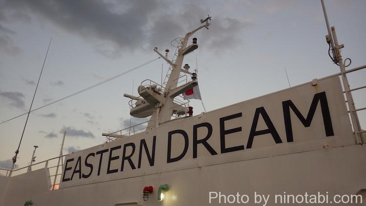 この船の名前