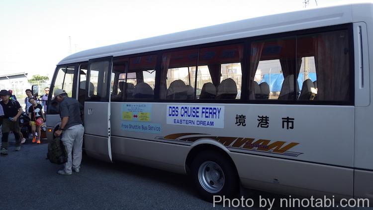 DBSクルーズフェリーの無料シャトルバス