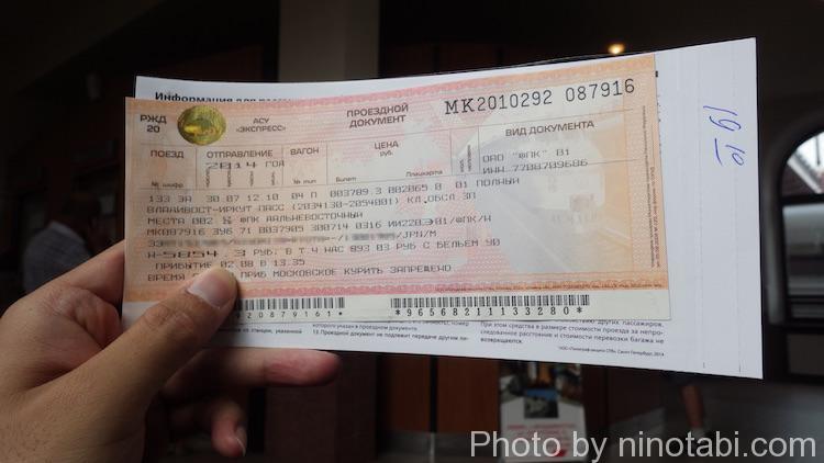 イルクーツクまでのシベリア鉄道のチケット