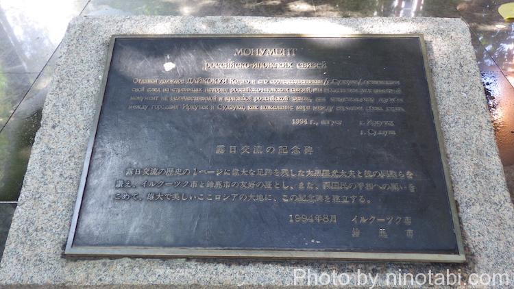 露日交流の記念碑