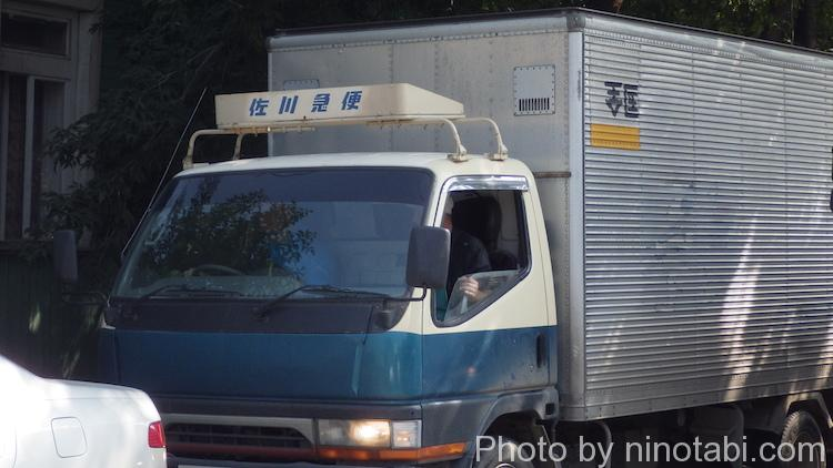 佐川急便のトラック