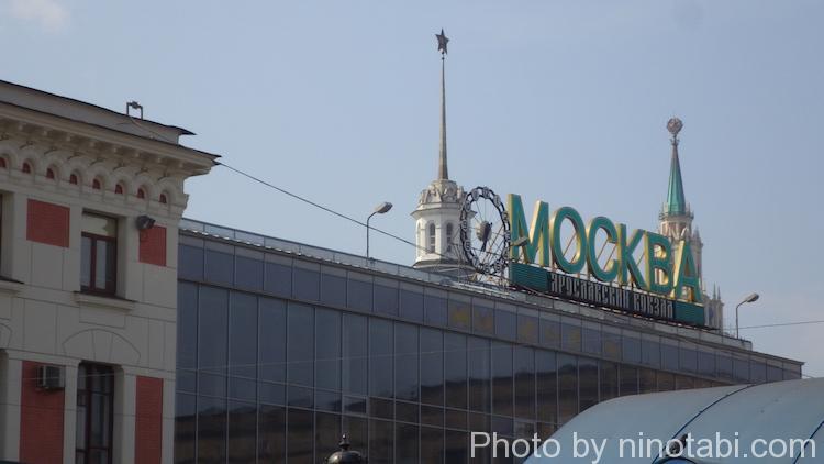 モスクワヴァグザール