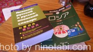 アーニャの和露辞典と僕の旅の指さし会話帳