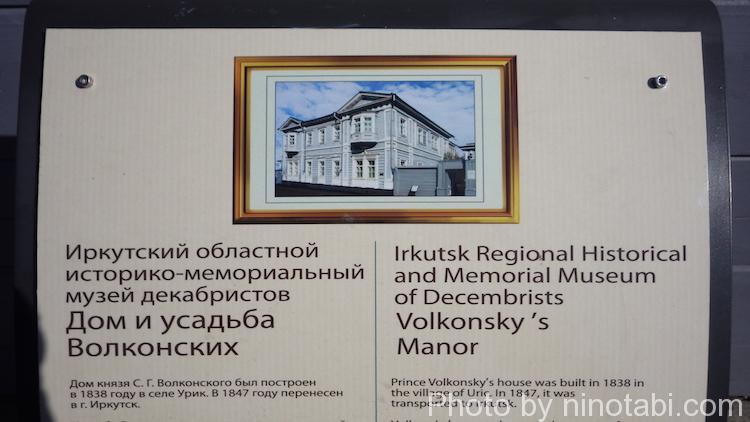 ヴォルコンスキーの家