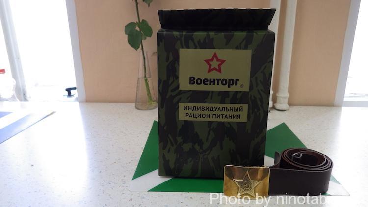 もらったロシア軍の携行食ボックスとベルト