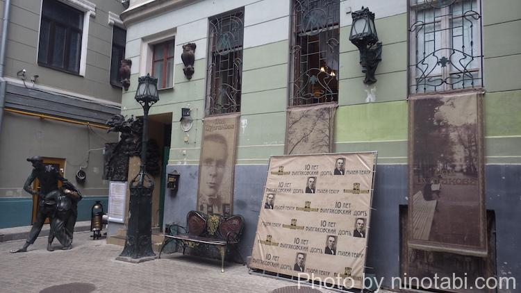 ブルガーコフの家博物館入口