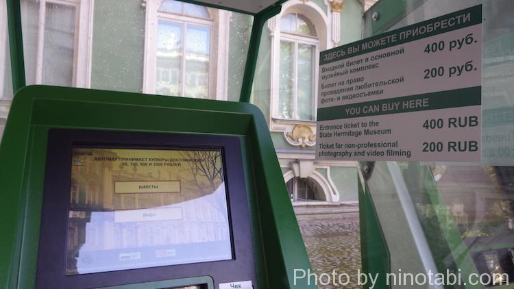 入場チケットとカメラ持込料で600ルーブル