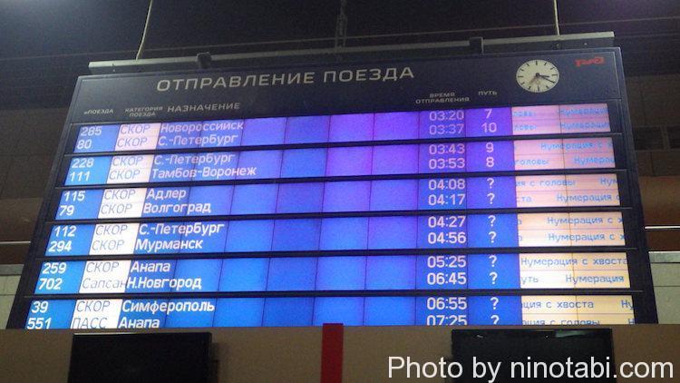 電光掲示板228の列車は9番ホームか