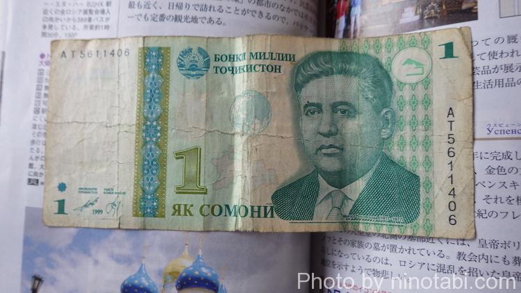 ムハンマドくんがくれたタジキスタンのお金