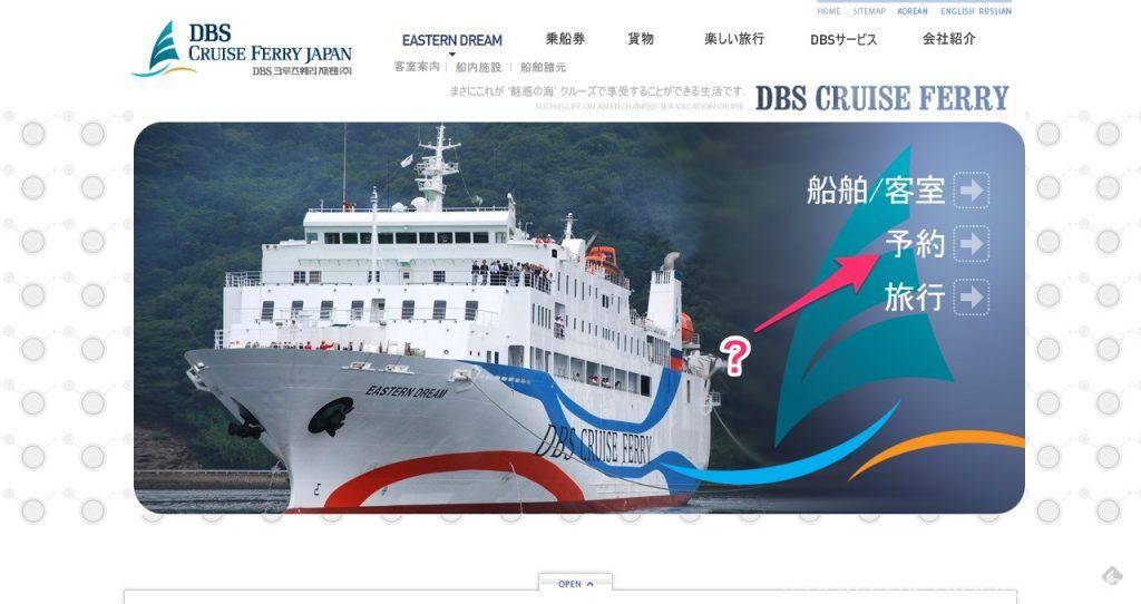 DBSクルーズフェリーのホームページ