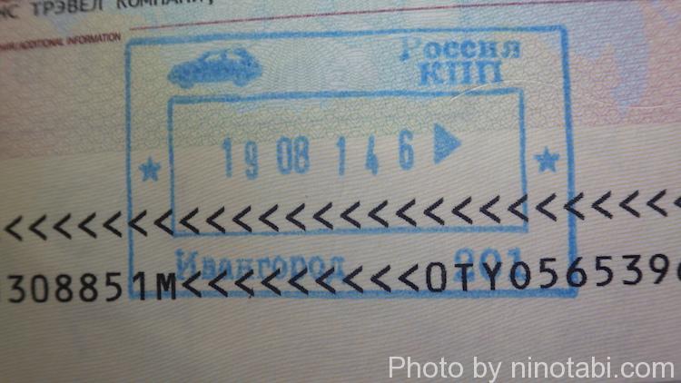 ロシアから車両での出国スタンプ