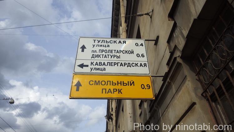 スモーリヌイまで0.9km?