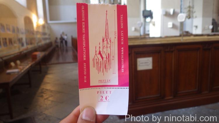 塔の展望チケット