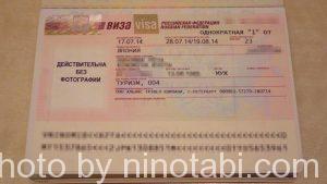 ロシア観光ビザ