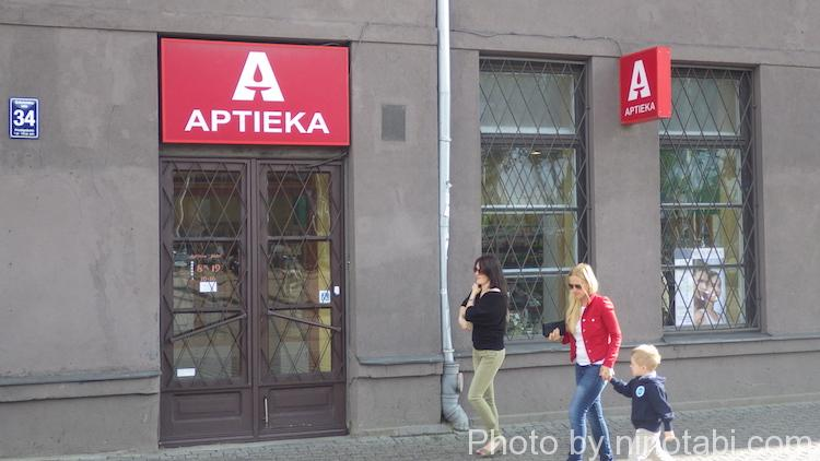 ラトビアの薬局